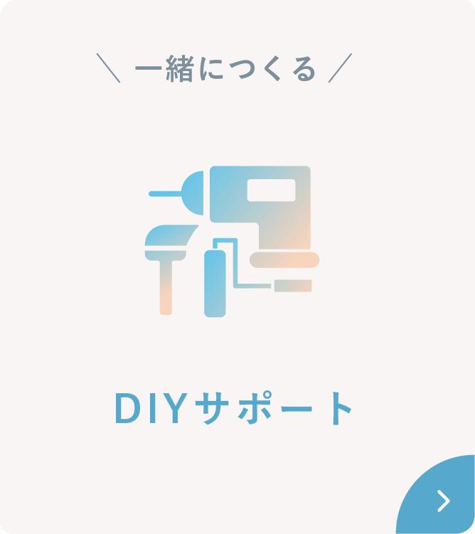 DIYサポート