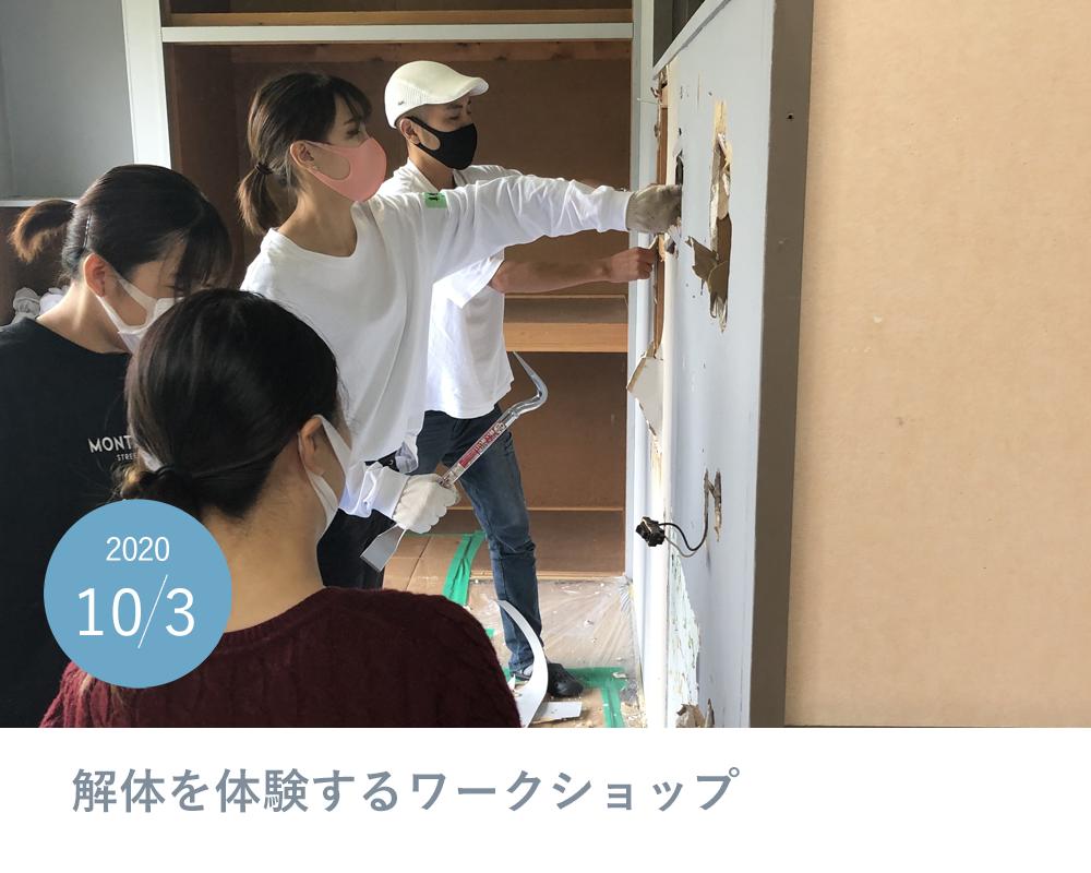 2020_10_3_uonuma
