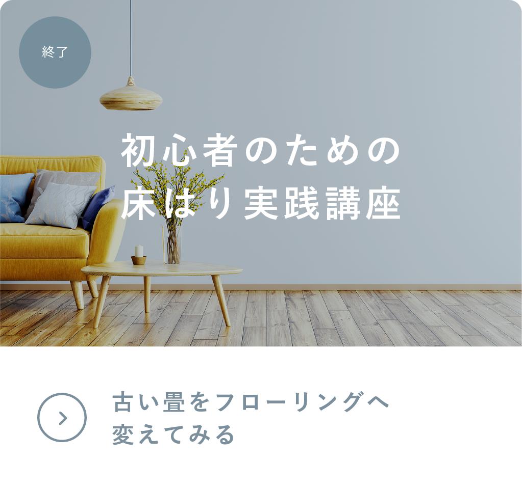 uonuma_yukahari_banner_end