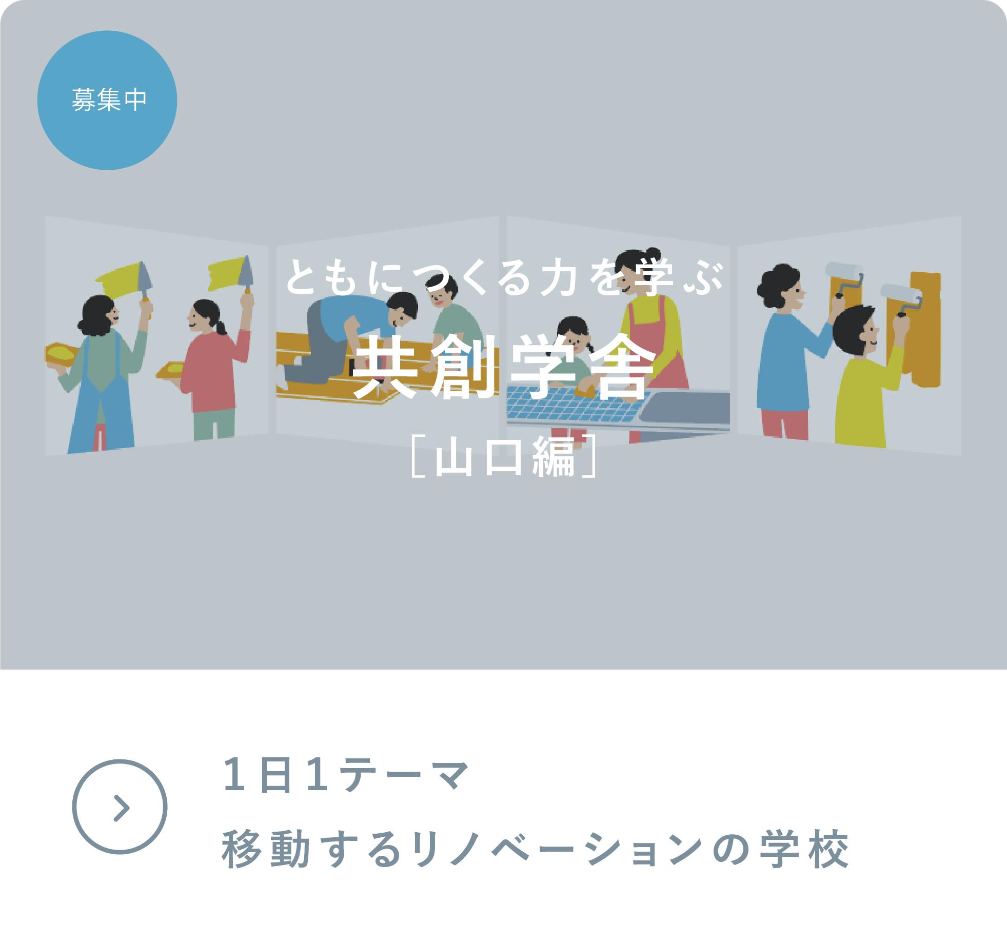 kyosogakusha_yama_banner@4x