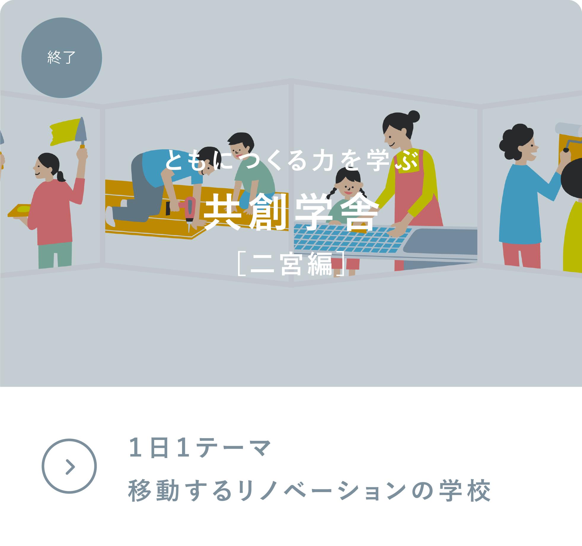 kyoso_ninomiya